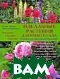 Идеальные расте ния для вашего  сада Томас Хаге н, Урсель Борст ель Вы ищете са мые красивые ра стения для тени стых участков?  Или цветы для к лумбы вашего лю