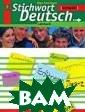 Stichwort Deuts ch Kompakt: Leh rbuch / Немецки й язык. Ключево е слово - немец кий язык компак т. 10-11 класс  О. Ю. Зверлова  Курс `Ключевое  слово - немецки