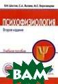 Психофизиология  В. И. Шостак,  С. А. Лытаев, М . С. Березанцев а В последнее д есятилетие в на шей стране явно  возрос интерес  к психологии и , соответственн
