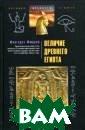 Величие Древнег о Египта Маргар ет Мюррей Давно  нет статуи Зев са. От храма Ар темиды уцелел т олько фундамент . Обломки Мавзо лея сберегаются  в музеях. Коло