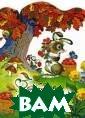 Зеленая аптека  Петр Синявский  Из этой прекрас но иллюстрирова нной книжки дет и узнают о лека рственных расте ниях, которые р астут в лесу и  лечат не только