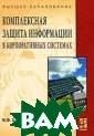 Комплексная защ ита информации  в корпоративных  системах В. Ф.  Шаньгин Книга  посвящена метод ам и средствам  комплексной защ иты информации  в корпоративных