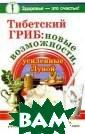 Тибетский гриб.  Новые возможно сти, усиленные  Луной Анна Чудн ова Тибетский м олочный гриб (г ость с Луны, ка к называли его  тибетские монах и) - удивительн