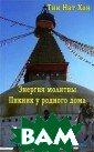 Энергия молитвы . Пикник у родн ого дома Тик На т Хан Тик Нат Х ан - знаменитый  вьетнамский бу ддистский масте р, поэт, ученый  и активный защ итник прав чело