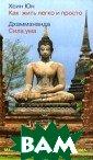 Как жить легко  и просто. Сила  ума Хсин Юн, Дх аммананда Масте р Хсин Юн - кит айский буддийск ий монах, сорок  восьмой патриа рх в школе Линд жи дзен-будцизм