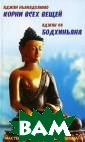 Аджан Ньянадхам мо. Корни всех  вещей. Аджан Ча . Бодхиньяна Ад жан Ньянадхаммо , Аджан Ча Пере д вами легко и  просто написанн ая книга о том,  как привнести