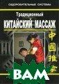 Традиционный ки тайский массаж  Чан Шоусин В пр едложенной вним анию читателей  книге раскрывае тся принципы тр адиционного кит айского массажа . Простым и пон