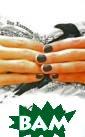 Комната Страха  Эля Хакимова 28 8 стр. Ева всег да одна. У Евы  есть дар. Ей до статочно образц а почерка, накл она, размера и  округлости букв , чтобы увидеть