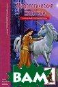 Мифологические  животные Ю. А.  Дунаева Человеч еская фантазия  создала много с уществ, которым  нет места в жи вой природе. Не  бывает рогатых  коней, рукасты