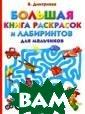 Большая книга р аскрасок и лаби ринтов для маль чиков В. Дмитри ева На страница х этой книги вс е, чем интересу ются мальчики:  пираты и рыцари , мамонты и дин