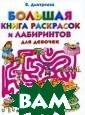Большая книга р аскрасок и лаби ринтов для дево чек В. Дмитриев а На страницах  этой книги все,  чем интересуют ся девочки: феи  и эльфы, принц ы и принцессы,
