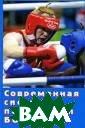 Современная сис тема подготовки  боксеров В. И.  Филимонов В по собии раскрываю тся основные на правления много летней подготов ки боксеров, ан ализируется опы