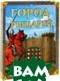 Город рыцарей.  Книжка-игрушка  Филип Стил Ты у видишь давно уш едший мир Средн евековья глазам и сэра Хьюго, о тважного и благ ородного рыцаря . Удивительные