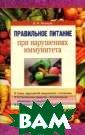 Правильное пита ние при нарушен иях иммунитета  В. И. Немцов На рушения иммунит ета встречаются  в последнее вр емя все чаще. К  сожалению, не  все знают, каку