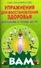 Упражнения для  восстановления  здоровья Свами  Дхармананда Джа йн Книга предст авляет собой ко мплекс упрощенн ых йогических у пражнений, спец иально разработ