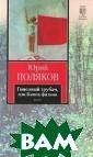 Гипсовый трубач , или Конец фил ьма Юрий Поляко в Автор популяр ных женских ром анов и скандаль но известный ре жиссер отправля ются за город п исать киносцена