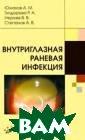 Внутриглазная р аневая инфекция  А. М. Южаков,  Р. А. Гундорова , В. В. Нероев,  А. В. Степанов  Освещены вопро сы этиологии и  патогенеза пост травматического