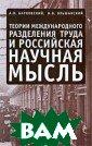 Теории междунар одного разделен ия труда и росс ийская научная  мысль А. Н. Бар ковский, Н. В.  Ольшанский В кн иге впервые сис тематизированно , в том числе в
