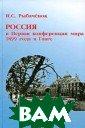 Россия и Первая  конференция ми ра 1899 года в  Гааге И. С. Рыб аченок В моногр афии впервые в  отечественной л итературе проан ализирована ист ория созванной