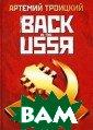 Back in the USS R Артемий Троиц кий Переиздание  первой в мире  книги о русском  роке, вышедшей  на Западе в 19 87-м и в СССР в  1991 году и ст авшей с тех пор