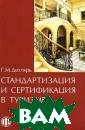Стандартизация  и сертификация  в туризме Г. М.  Дехтярь Рассмо трены действующ ее законодатель ство в области  стандартизации  и сертификации  в туризме, а та