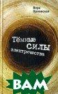 Темные силы эле ктричества Вера  Орловская Рома н `Темные силы  электричества`  петербургской п исательницы Вер ы Орловской пов ествует о женщи не, которая пыт