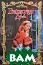 Азарт и страсть  Виктория Дал Э мма Дженсен, бо льше известная  под именем леди  Денмор, - прин цесса лондонски х шулеров. Эта  юная дама играе т по-крупному -