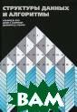 Структуры данны х и алгоритмы А льфред В. Ахо,  Джон Э. Хопкроф т, Джеффри Д. У льман В этой кн иге подробно ра ссмотрены струк туры данных и а лгоритмы, котор