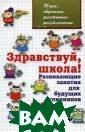 Здравствуй, шко ла! Развивающие  занятия для бу дущих отличнико в. 6-8 лет Л. В . Мищенкова В к ниге представле ны занятия для  младших школьни ков, направленн