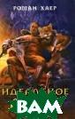Идеальное дело  Роман Хаер В ко мфортабельной М оскве недалеког о будущего все  снова спокойно,  как в древней  Монголии до рож дения Чингисхан а. Но как можно