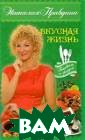 Вкусная жизнь Н аталия Правдина    Пришла пора  поговорить о во сточной кухне.  Она привлекател ьна тем, что ис пользует множес тво овощей, при прав и морепрод