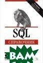 SQL. ����������  ����� �. ����� , ������ �����,  ����� ���� � � ������ �������  ����� `SQL. ��� �������` ������ ����� ��� ����� ���� SQL ������ �� ���������� �