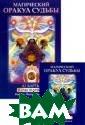Магический орак ул судьбы (+ 42  карты) Ровена  Патти Крайдер ` Магический орак ул судьбы` - эт о практическое  руководство для  всех, кто хоче т узнать свое п