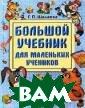 Большой учебник  для маленьких  учеников Г. П.  Шалаева В данно й книге собран  и систематизиро ван весь теорет ический материа л по таким пред метам как `Ариф