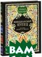 Венецианский ку пец (подарочное  издание) Уилья м Шекспир Роско шно иллюстриров анное подарочно е издание в тве рдом переплете.  Обложка книги  украшена оригин