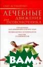 Лечебные движен ия для позвоноч ника Олег Асташ енко У большинс тва людей мышцы , защищающие по звоночник, трен ированы слабо и  не могут хорош о `держать спин