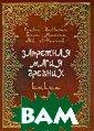 Запретная магия  древних. Том 3 . Книга тайн Fr ater Baltasar,  Soror Manira, A bd el-Hazred