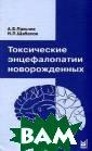 Токсические энц ефалопатии ново рожденных А. Б.  Пальчик, Н. П.  Шабалов Моногр афия посвящена  актуальной проб леме современны х неонатологии  и детской невро