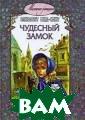 Чудесный замок  Элизабет Мид-См ит Три сестры -  Примроз, Джесм ин и Дэйзи - ос тались круглыми  сиротами, когд а им было 17, 1 3 и 10 лет. Пон яв, что на пенс