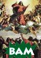 Тициан Григорий  Вольф Тициан В ечелли - один и з величайших ху дожников мира,  являющийся, нар яду с Леонардо,  Рафаэлем и Мик еланджело, одни м из четырех ти