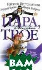 Пара, в которой  трое Наталья Б естемьянова, Ан дрей Букин, Иго рь Бобрин `Пара , в которой тро е` - книга, нап исанная олимпий скими чемпионам и в фигурном ка