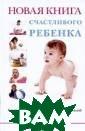 Новая книга сча стливого ребенк а Джина Форд Дж ина Форд - всем ирно известная  акушер и автор  более десяти по собий по уходу  за детьми. Эта  книга посвящена
