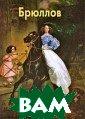 Брюллов Елена М атвеева Совреме нники окрестили  его `Великим К арлом`, `первой  кистью России`  и `покорителем  Европы`, сравн ивали с Рафаэле м и Рембрандтом