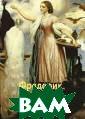 Фредерик Лейтон  Александр Шест имиров Фредерик  Лейтон - один  из самых заметн ых художников В икторианской эп охи. Общительны й, прекрасно об разованный, он