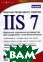 Администрирован ие сервера IIS  7 Крис Адамc Кн ига посвящена н овой версии поп улярного сервер а Microsoft IIS  7. В новую вер сию внесено мно го важных измен