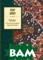 Рубайат в класс ическом перевод е Германа Плисе цкого Омар Хайа м Знаменитые че тверостишия-руб ай Омара Хайама  переводятся на  русский язык у же более ста ле
