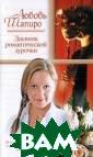 Дневник романти ческой дурочки  Любовь Шапиро Г лавная героиня  Лера влюбилась  в прекрасного п ринца талантлив ого и красивого , о ком она гре зила бессонными