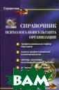 Справочник псих олога-консульта нта организации  О. Н. Истратов а, Т. В. Эксаку сто В книге под нимаются вопрос ы практической  деятельности пс ихолога в орган