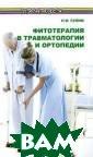Фитотерапия в т равматологии и  ортопедии Н. И.  Сулим Автор, б удучи директоро м Кузбасского и нститута народн ой медицины, на  основании собс твенного опыта