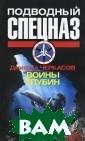Воины глубин Дм итрий Черкасов  Толстяк отчаянн о барахтался в  воде и пытался  плыть. Внезапно  перед ним, из  глубин, подняла сь зубастая пас ть. - Вальтер,